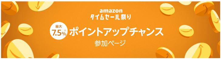 Amazonポイントアップチャンス