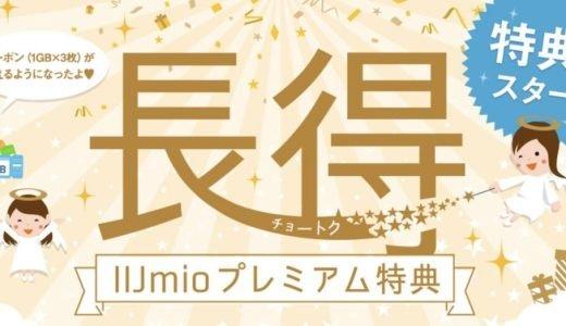 IIJmio(みおふぉん)、3年以上利用ユーザーに「長得」でオプション無料・年1GB×3の特典