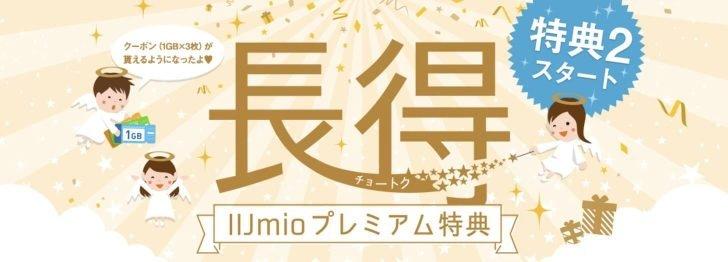 IIJmio(みおふぉん)の長得