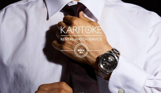 高級ブランド腕時計をレンタルできる「KARITOKE」オメガも、ロレックスも気軽にお試し!