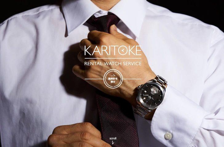 高級ブランド腕時計レンタルサービスKARITOKE