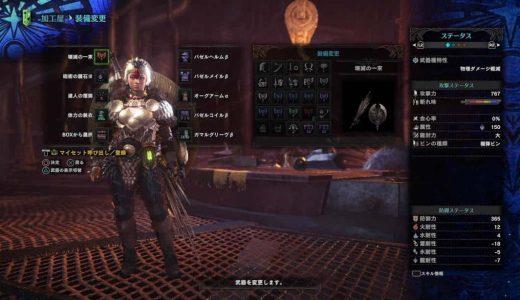 【MHW】バランス重視、捕獲用などチャージアックスおすすめ装備