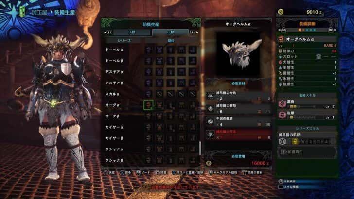 【MHW】ダサい頭装備