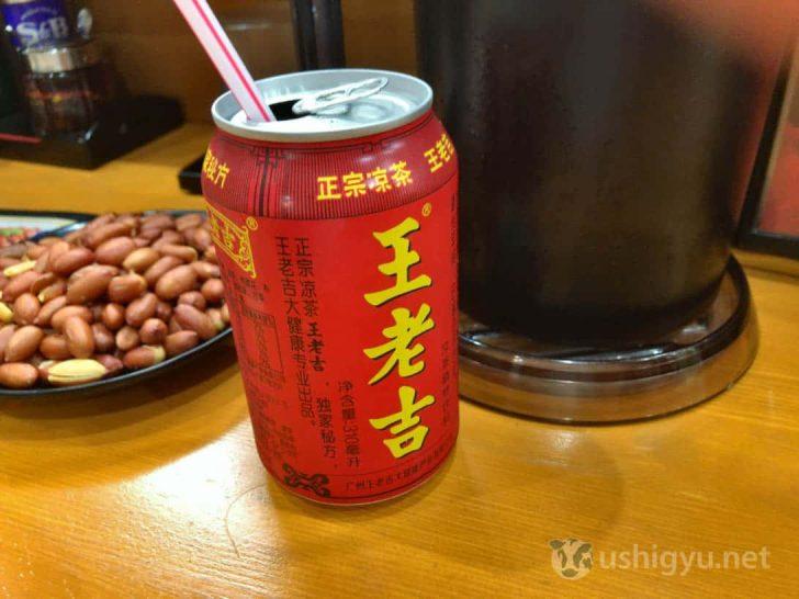 蘭州拉麺の甘いお茶・王老吉