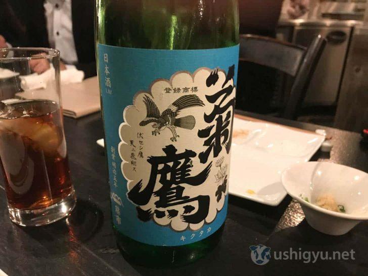 ローストホース:日本酒・菊鷹