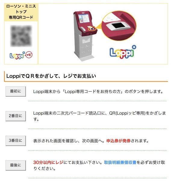 Amazonギフト券チャージタイプ LoppiでQRコード払い