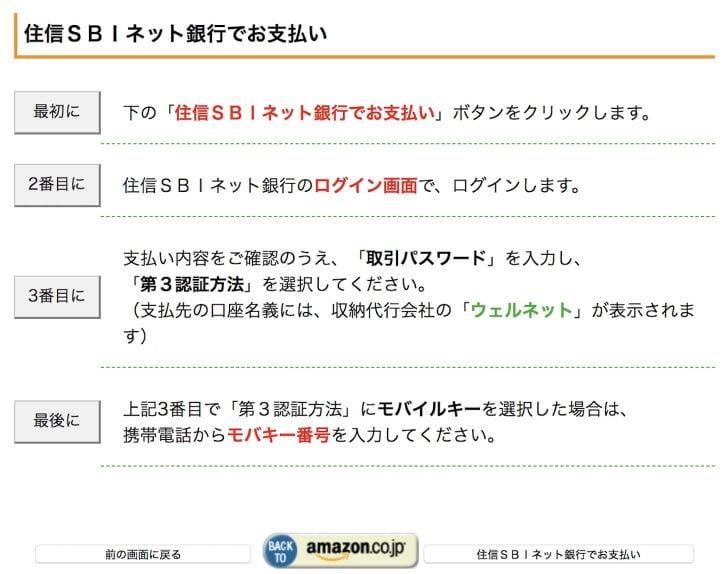 Amazonギフト券チャージタイプ 住信SBIネット銀行で支払い