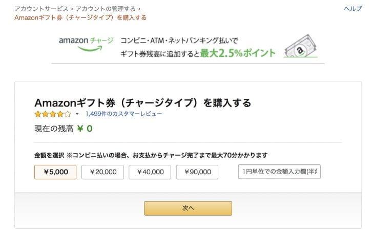 チャージタイプのAmazonギフト券 金額選択