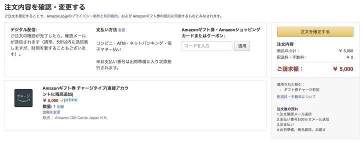 Amazonギフト券チャージタイプ 注文確認