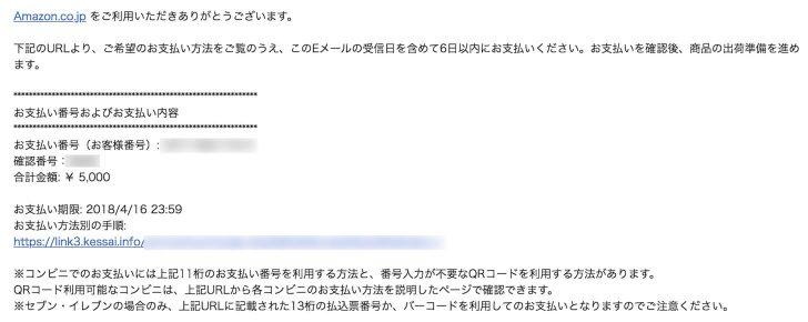 Amazonギフト券チャージタイプ 確認メール