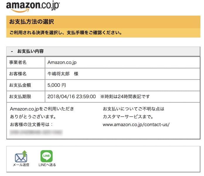 Amazonギフト券チャージタイプ お支払い方法の選択