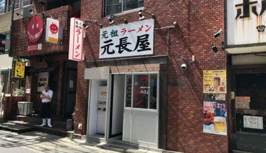 福岡・今泉にオープンしたラーメン店「元長屋(がんながや)」行ってきた。元祖長浜屋の流れをくむ…のか?