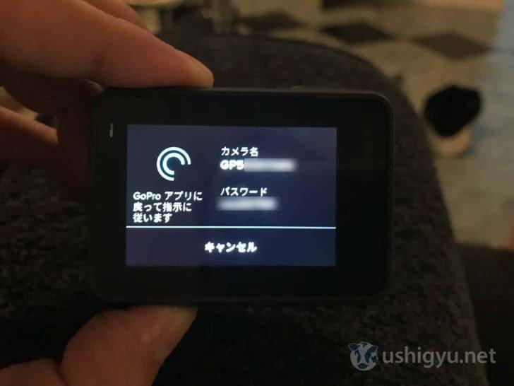 GoProアプリとWi-Fi接続