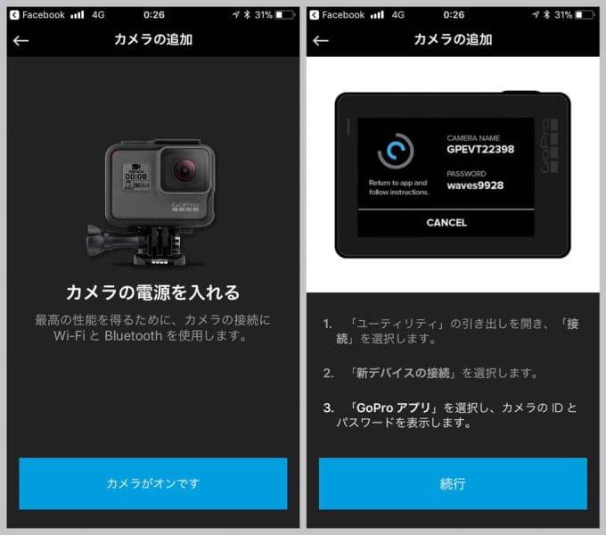 GoProアプリ ナビゲーション