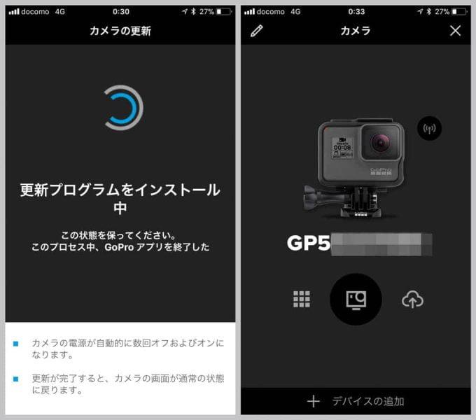 iPhoneアプリ経由でGoProアップデート