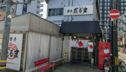 福岡の有名店「博多だるま」のラーメンはいかほどのものか、総本店にて食す