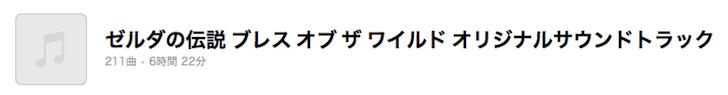ゼルダの伝説BoTWサウンドトラック 211曲6時間を超える収録曲
