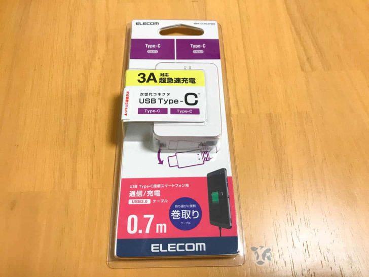 エレコムのUSB Type-C巻取り式ケーブル