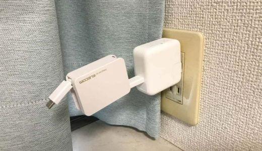 MacBookの充電ケーブルをELECOMの巻取り式に変えたら、めちゃ使いやすくなった