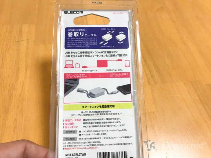 USB Type-C巻取り式ケーブル:裏面の説明