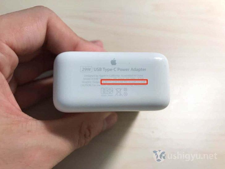 MacBook純正アダプタの充電ボルトとアンペア