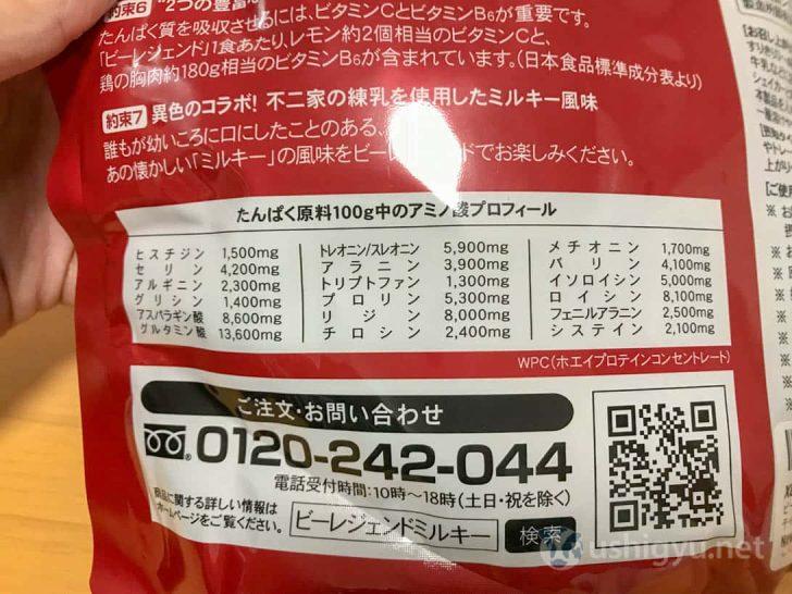 ペコちゃんプロテイン:アミノ酸プロフィール