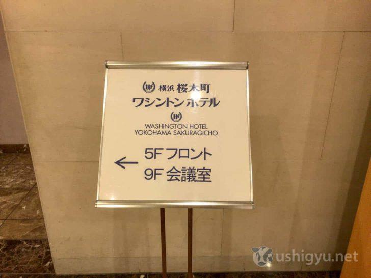 横浜桜木町ワシントンホテル:案内板