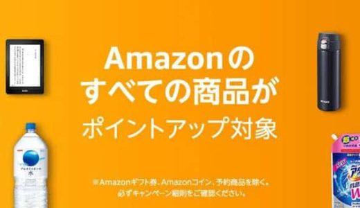 Amazonでの買い物は、月1で開催される「タイムセール祭り」を狙うとポイント最大8.5%でおトクだ