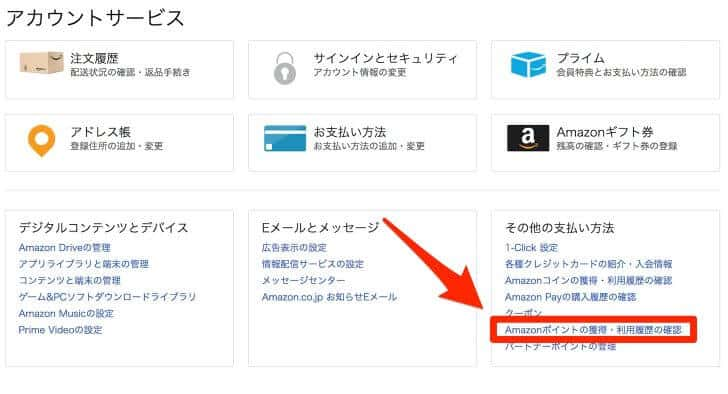 Amazonポイントの獲得・利用履歴の確認