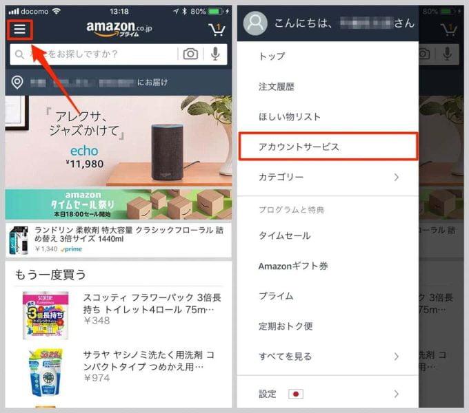 Amazonアプリでポイントの確認
