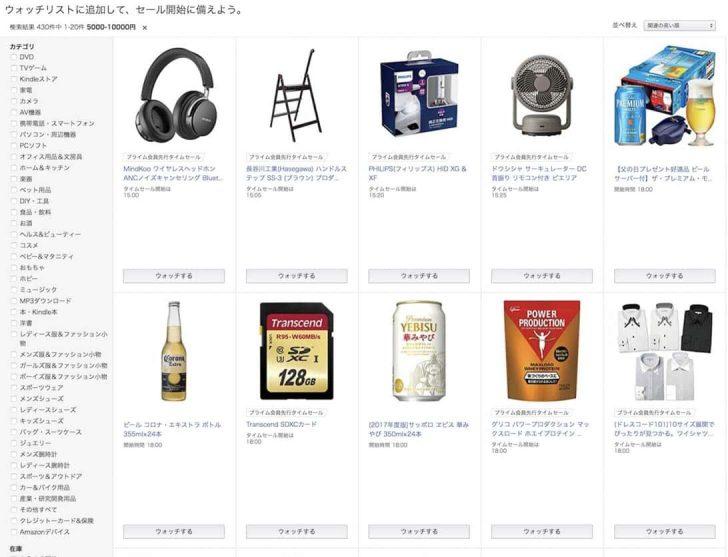 Amazonタイムセール祭りの商品ラインナップ