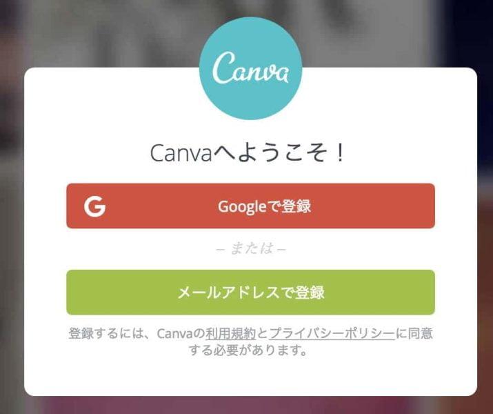 Canva:Googleアカウントかメールアドレスで登録