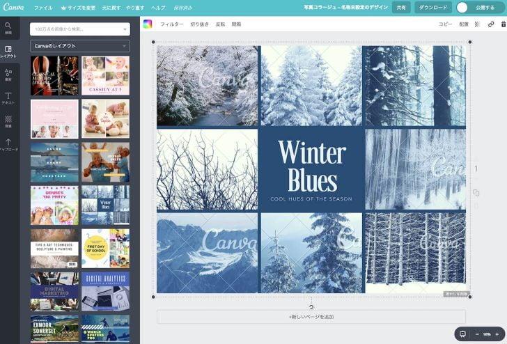 Canva:テンプレートを使ってブログアイキャッチ画像をつくってみよう
