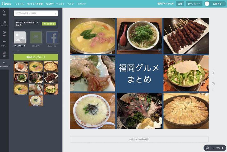 Canva:福岡グルメまとめ記事のアイキャッチ画像