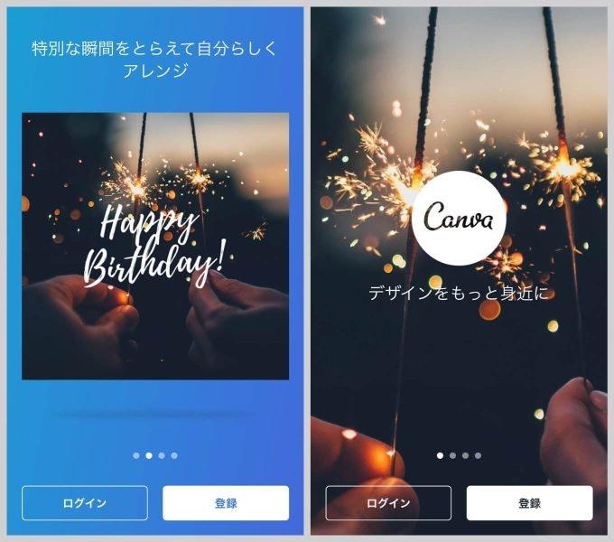 CanvaのiPhone版スクリーンショット
