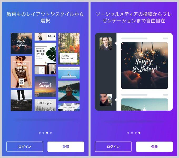 CanvaのiPhone版チュートリアル