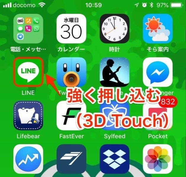 iPhoneのLINEアプリアイコンをグッと強く押す(3D Touch)