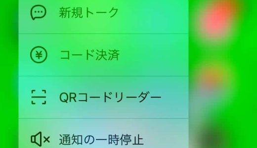 LINEのQRコード表示/読み取りは、iPhoneのアプリアイコンを強く押し込めば素早くできる!