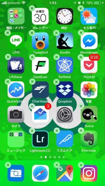 アイコンを長押しするとアプリ並べ替えモードに