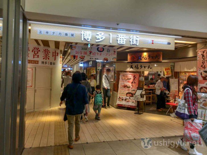 エキナカ食堂 博多1番街