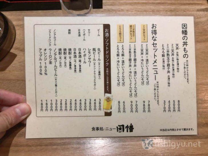 ニュー因幡 丼ものとドリンクメニュー