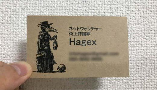 Hagexさんのブログ記事「福岡の15のダメな点」に今さらマジレスする