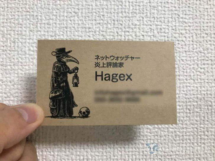 Hagexさん名刺