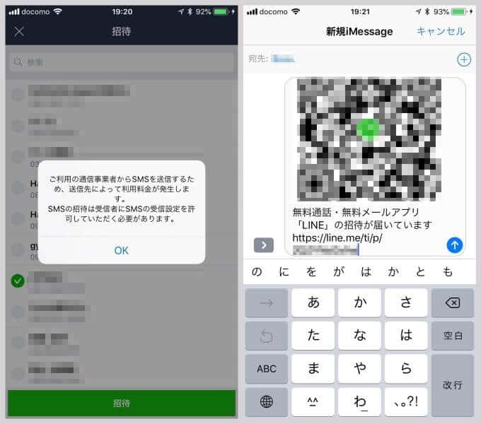 LINEアドレス交換用のSMS送信画面