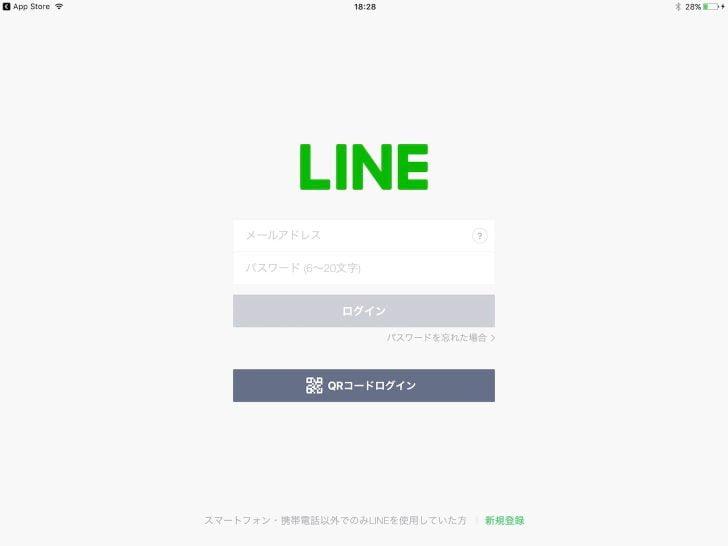 iPad版LINEのログイン画面