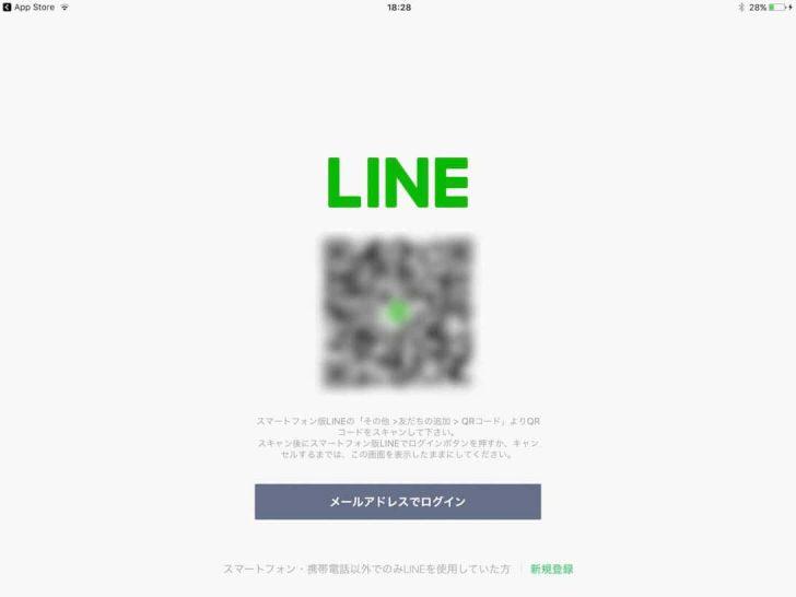 iPad版LINEのログイン画面でQRコード表示