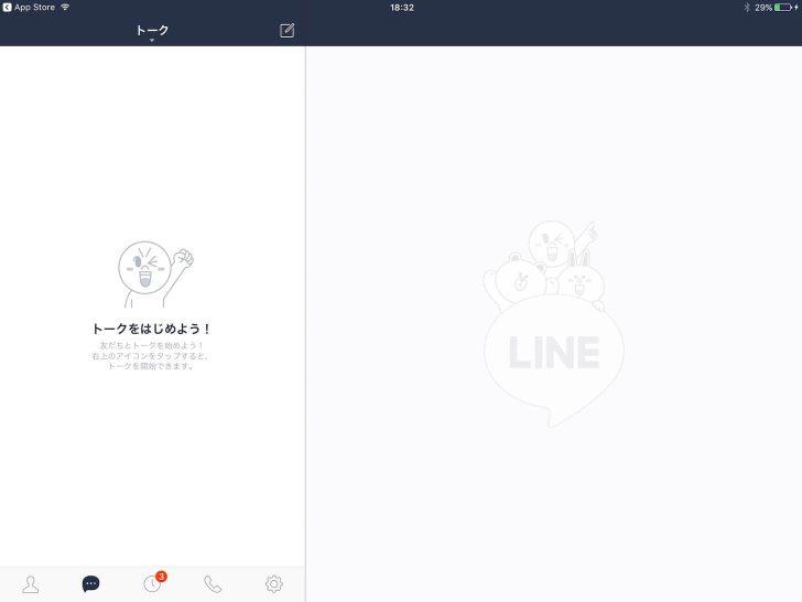 iPad版LINEのトーク画面には何も表示されない