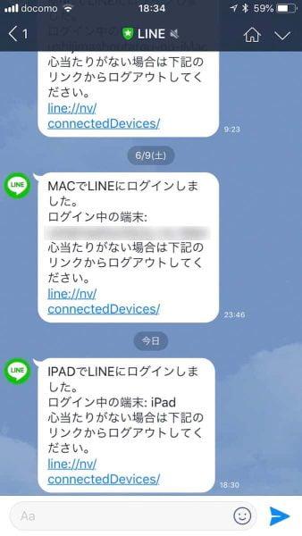 iPad版LINEを使うとiPhoneに通知が来る