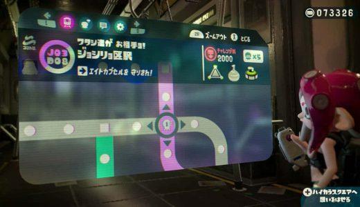 スプラトゥーン2オクト 難関ステージ「ジョシリョ区駅」「オール内藤駅」「テヘペー路駅」攻略