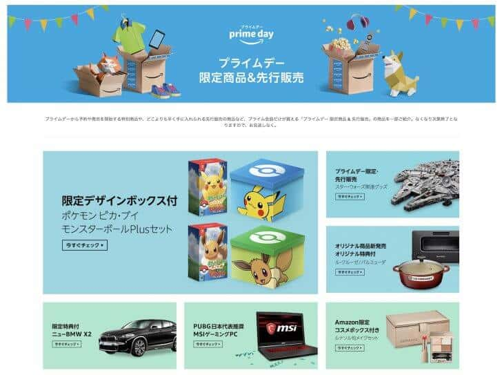 Amazonプライムデー限定商品&先行販売1